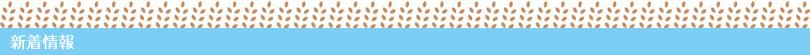 富良野の小麦「CAMIFLAG「の新着情報