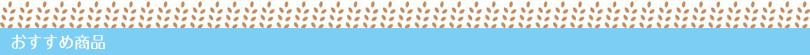 小麦屋「CAMIFLAG「の新着情報