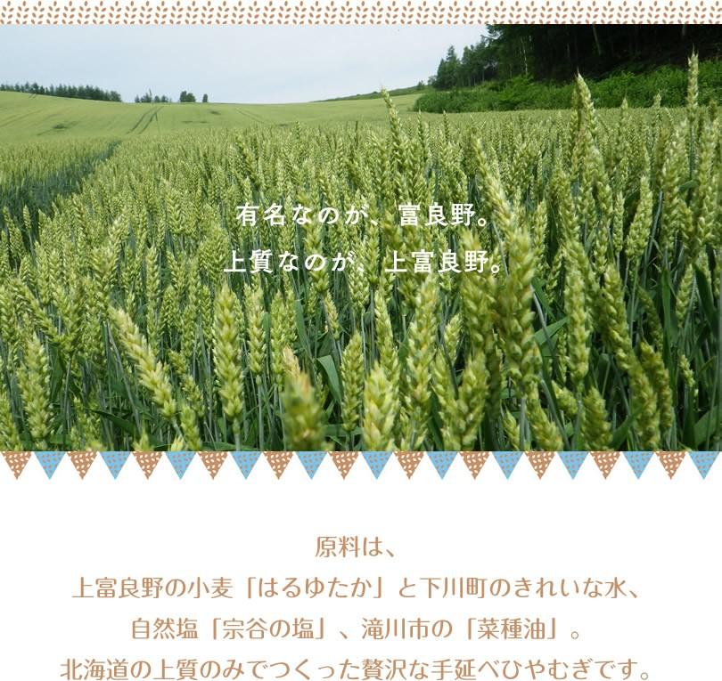 上富良野の小麦ときれいな水で作ったひやむぎ