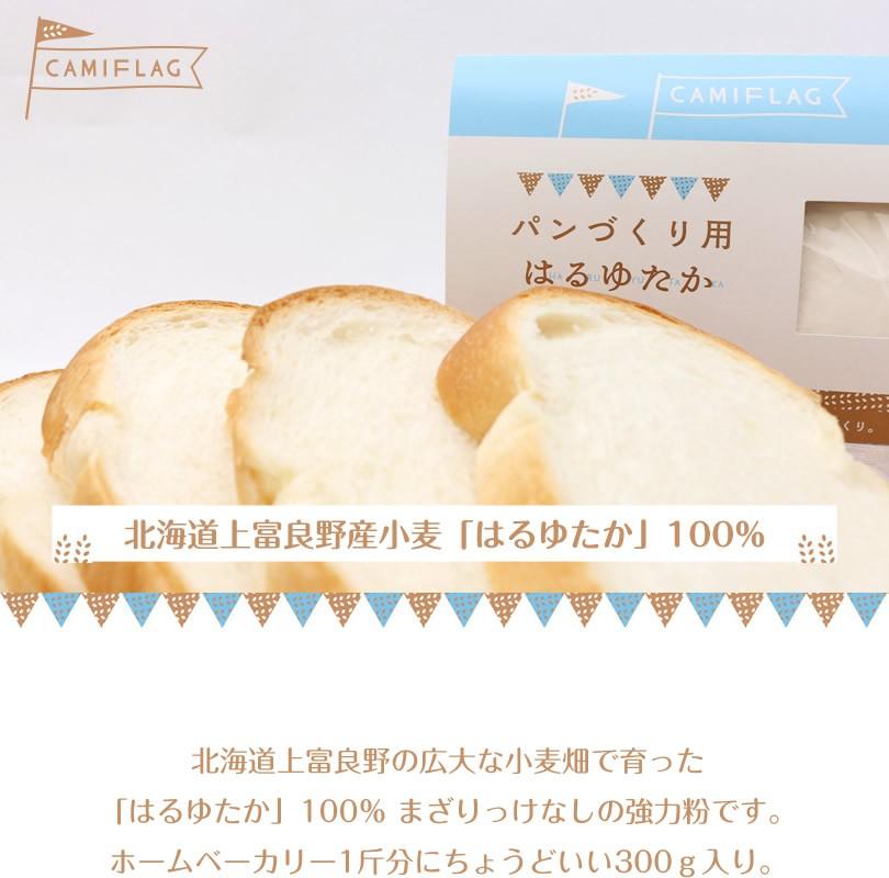パン作り用はるゆたか