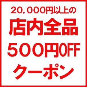 【店内全品対象】大人気ブランド500円引きクーポン♪