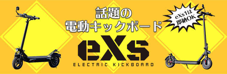 eXs 電動キックボード