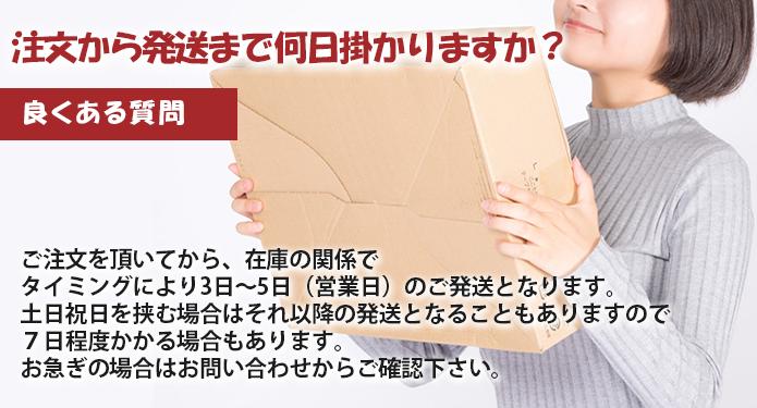 良くある質問4