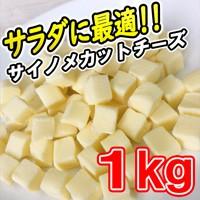 サイノメチーズ
