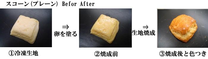 スコーン(プレーン) Before After