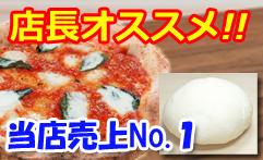 冷凍ピザ生地