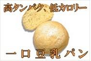 一口豆乳パン