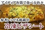 冷凍ピザシート