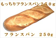 フランスパン 250g