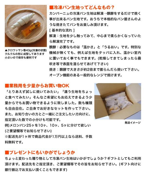 冷凍パン生地について