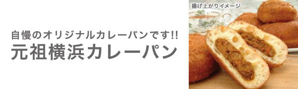 元祖横浜カレーパン揚げ上がりイメージ