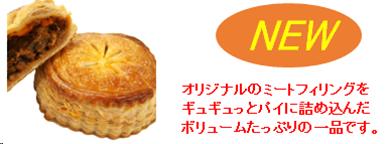 ミートパイ