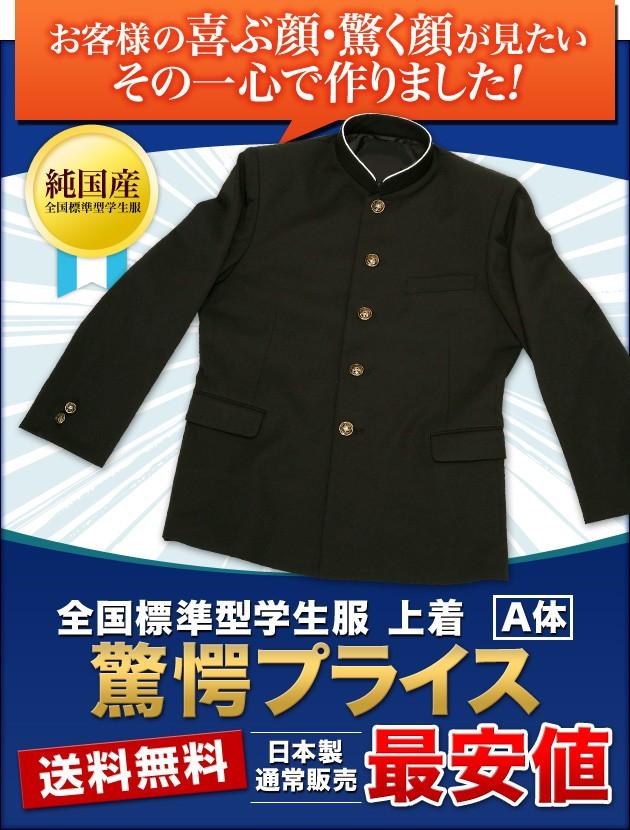 全国標準型学生服 上着 送料無料 最安値