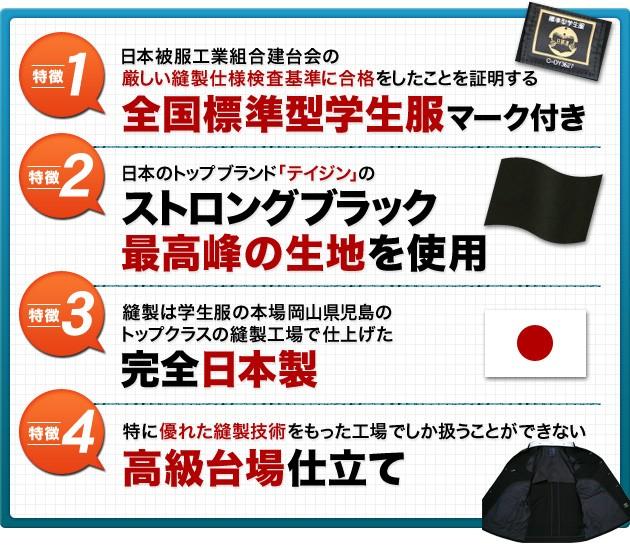 テイジンストロングブラック 完全日本製 高級台場仕立て