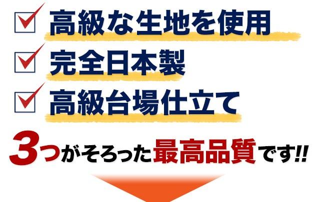高級な生地を使用 完全日本製 高級台場仕立て