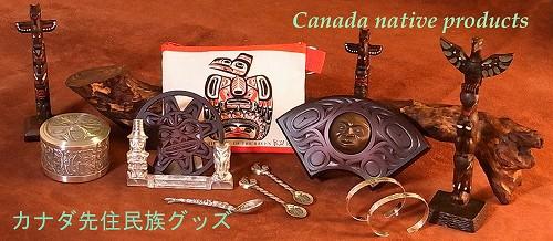 カナダ先住民族製品・トーテムポール