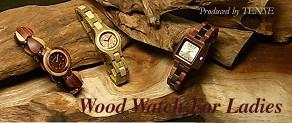 天然木使用の腕時計[ウッドウォッチ]