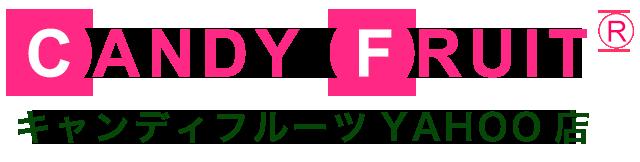 メイド服のキャンディフルーツ ロゴ