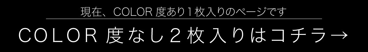 ReVIA 1month COLOR 度なし