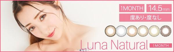 Luna Natural 1month