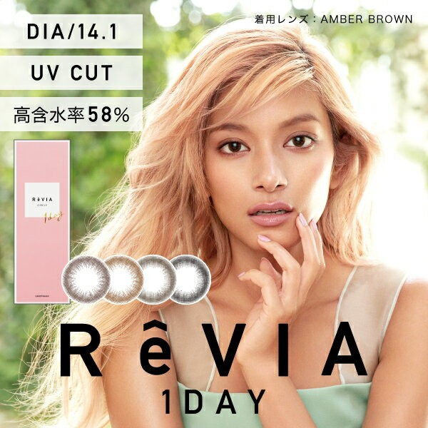ReVIA 1DAY CIRCL