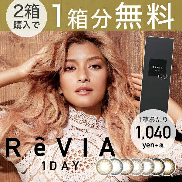 ReVIA 1DAY COLOR