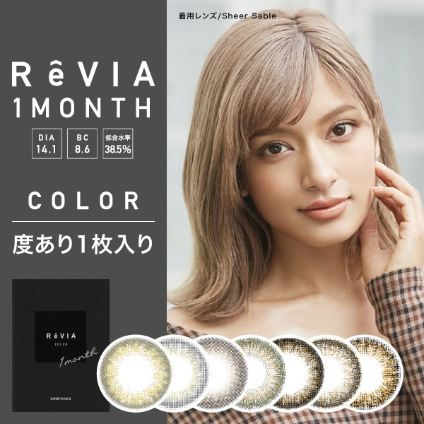 ReVIA 1month COLOR