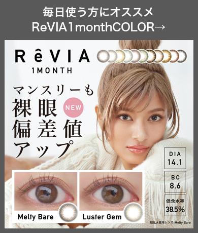 毎日使う方にオススメ ReVIA1monthCOLOR→