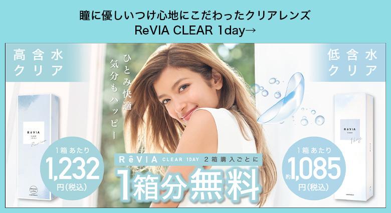 瞳に優しいつけ心地にこだわったクリアレンズ ReVIA CLEAR 1day→