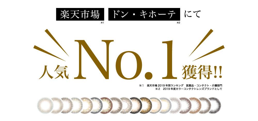 楽天市場、ドン・キホーテにて人気No.1獲得!