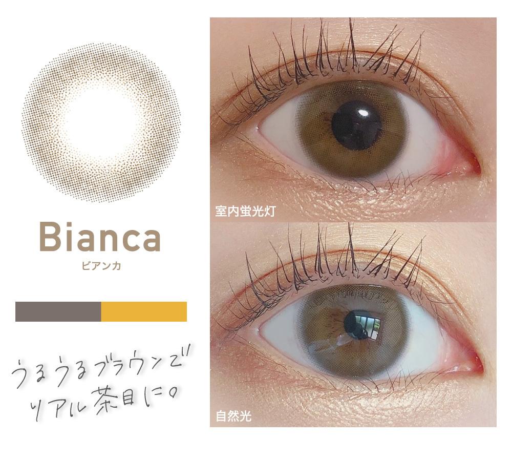 Bianca ビアンカ