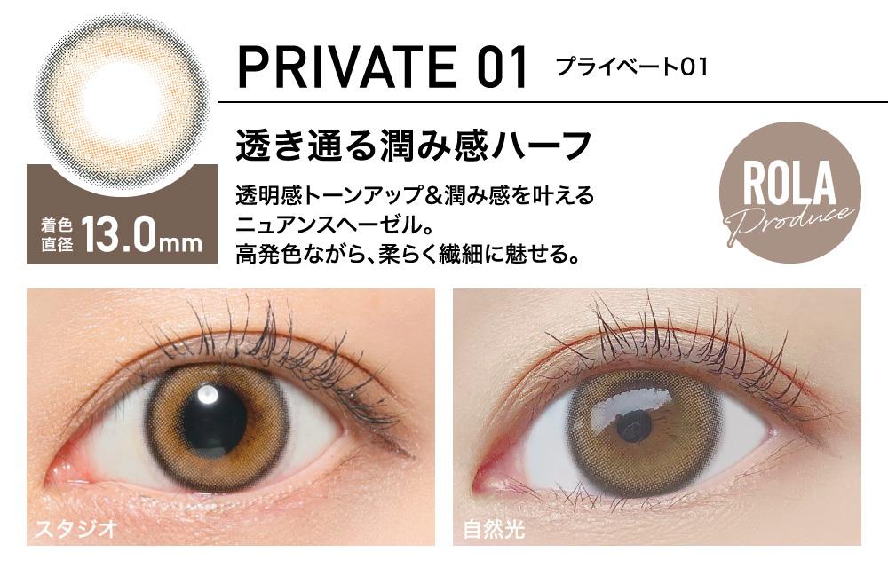 PRIVATE01 プライベート01