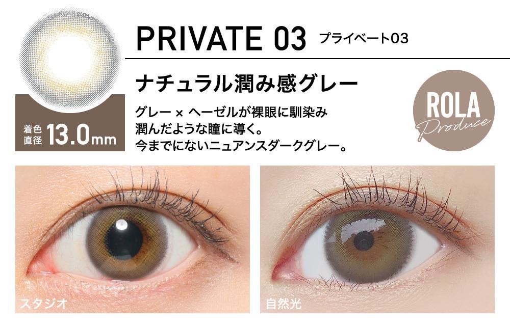 PRIVATE03 プライベート03