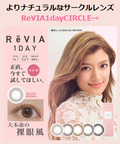 よりナチュラルなサークルレンズ ReVIA1dayCIRCLE→