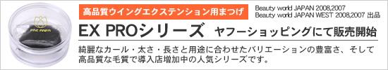 高品質ウイングエクステンション用まつげEX PROシリーズ