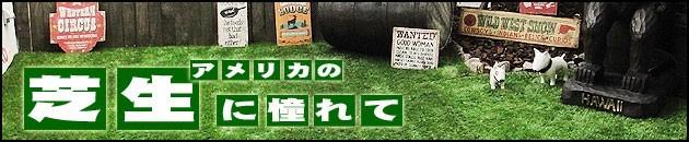 本物みたいなリアルな人工芝を敷こう!