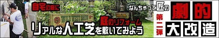 【リフォーム実例】自宅の庭に「リアルな人工芝」を強いて完全リフォーム!