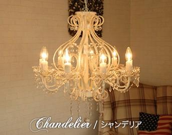 Chandelier|シャンデリア