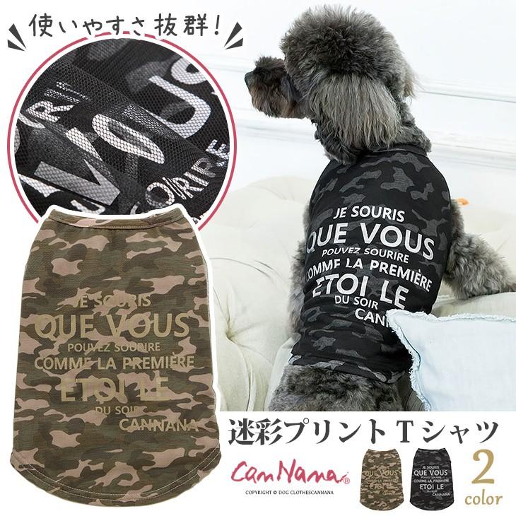 迷彩プリントTシャツ01
