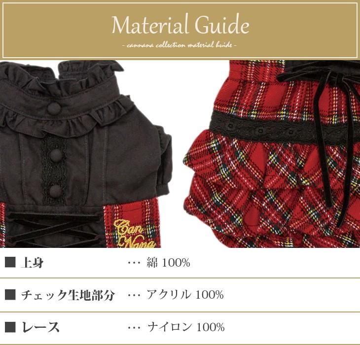 タータンチェック編み上げワンピース08