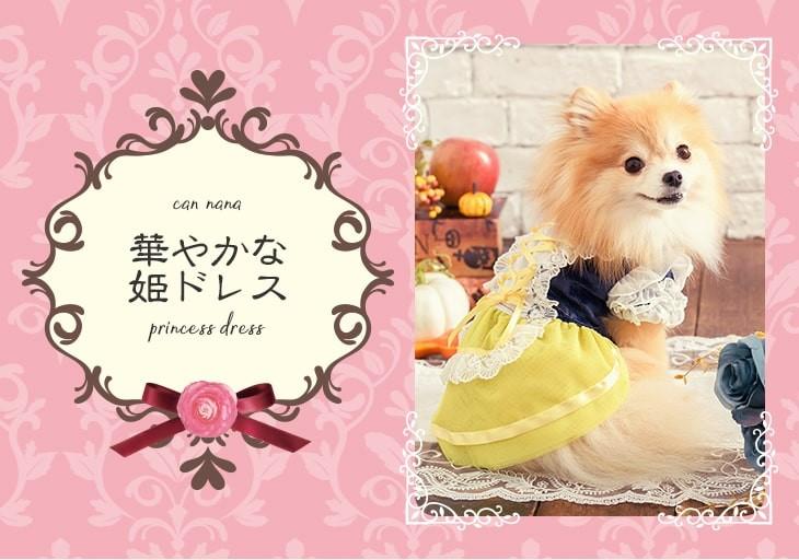 プリンセス系チュールドレス02