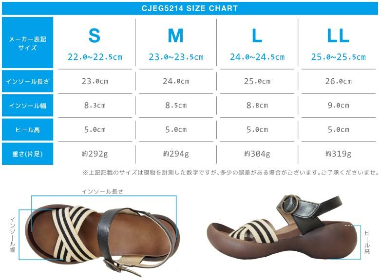 CJEG5214サイズ