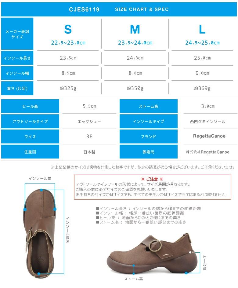 サイズ表/CJES6119