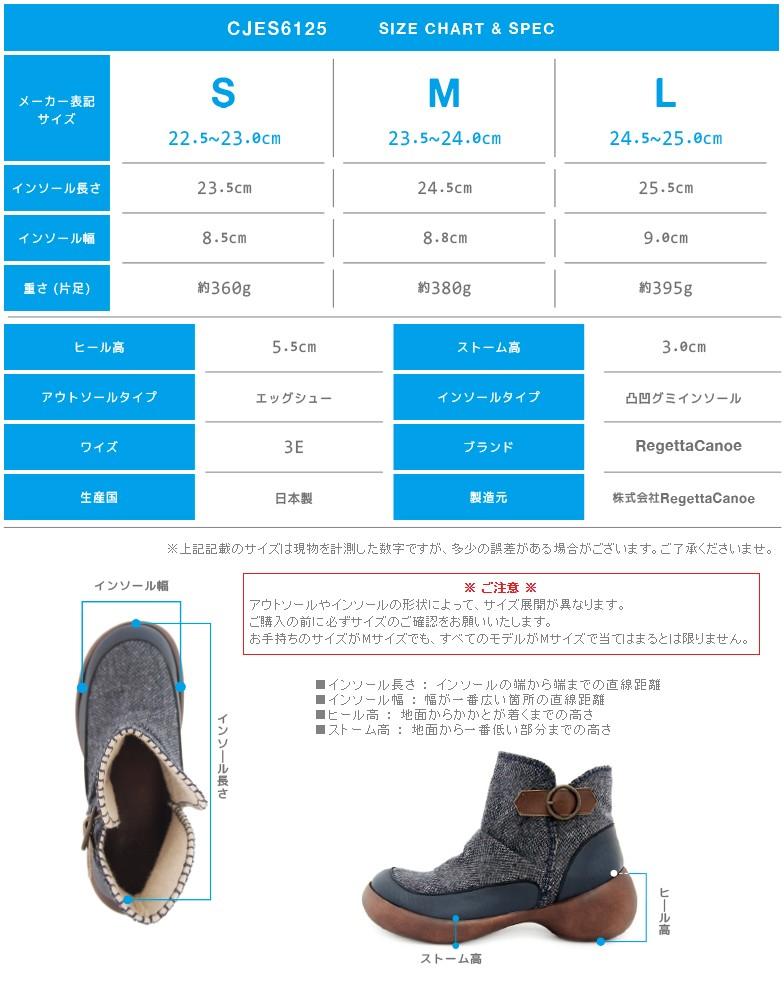 サイズ表/CJES6125