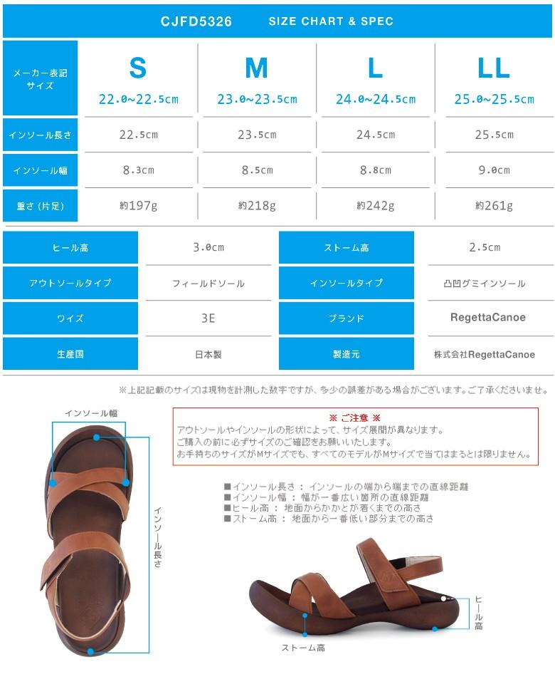 サイズ表/CJFD5326