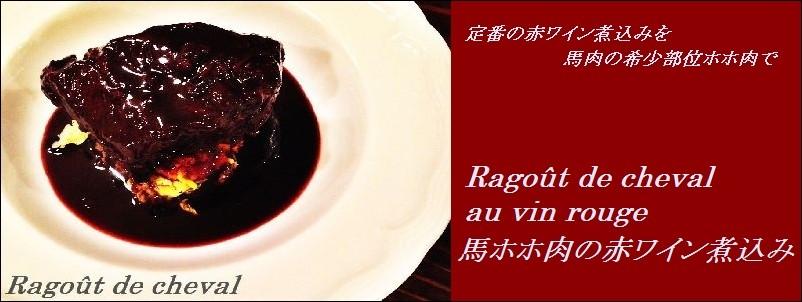 馬ホホ肉の赤ワイン煮込み