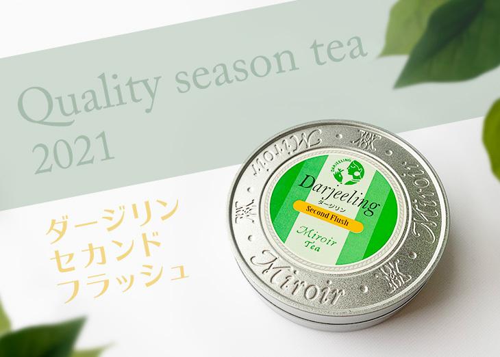 紅茶のシャンパンと称されるコクと香りが一層強く際立ったダージリンセカンドフラッシュ【CAPITAL/キャピタルコーヒー】