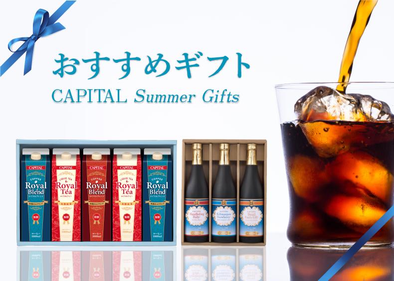 おすすめ夏ギフト・お中元・残暑お見舞い ワインのような瓶入りリキッドアイスコーヒーや定番ギフト【CAPITAL/キャピタルコーヒー】