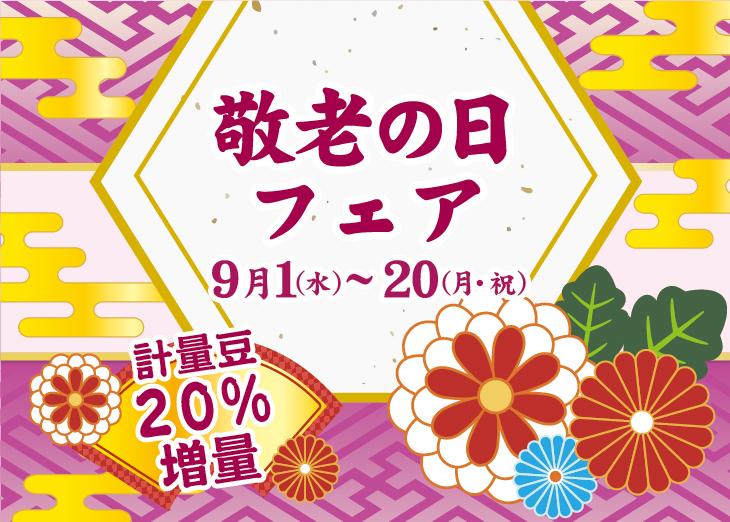 敬老の日フェア 9月1日から9月20日まで、フェア対象のコーヒーを20%(40g)増量キャンペーン【CAPITAL/キャピタルコーヒー】