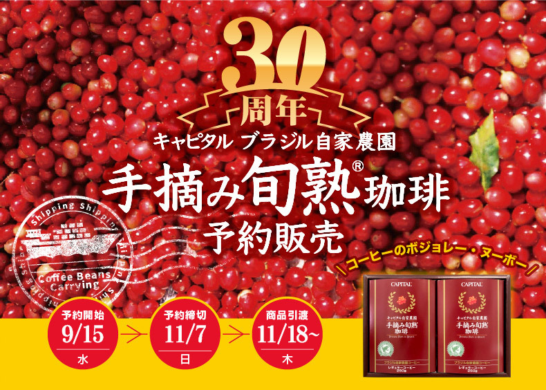ご予約は11月7日まで!旬の完熟果実を手摘みした手摘み旬熟〓珈琲【CAPITAL/キャピタルコーヒー】